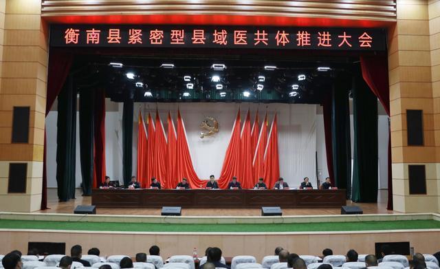 """衡南县稳步全面推进紧密型县域""""医共体""""改革"""